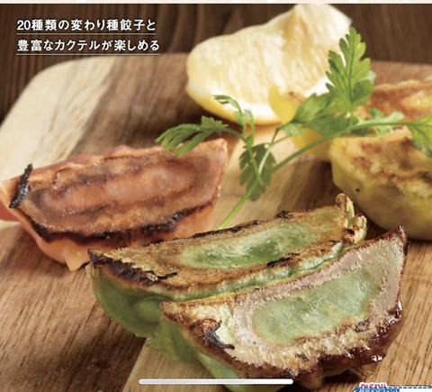 チャオビア【餃子コース】 3000円