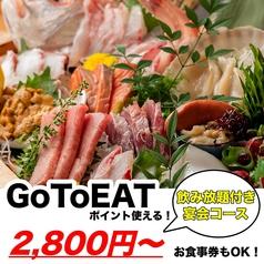 居酒屋 トロ函 新橋店のおすすめ料理1