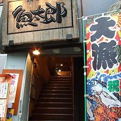 魚太郎 食彩やの雰囲気3