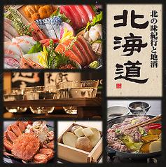 北海道 新宿明治通り店特集写真1