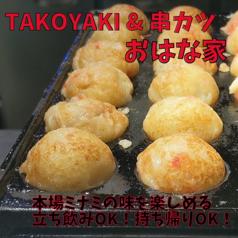 TAKOYAKI&串カツ おはな家の写真