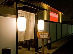 江戸小路鮮遊食房屋 新居浜店の写真