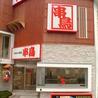 串鳥 仙台本町店のおすすめポイント3