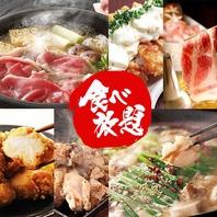 ★充実の食べ放題メニュー★