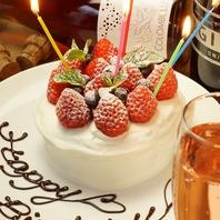 お誕生日にはホールケーキプレゼント!!