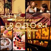 IRODORI イロドリ 渋谷駅前店の写真