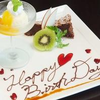 誕生日・記念日に店内で手作りしたデザートでお祝い☆