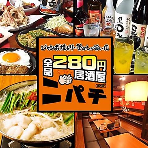 ◆各種ご宴会承ります!◆ 全品280円(税抜)/食べ放題&飲み放題2時間3000円!