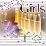 女子会や記念日、デートにおすすめ空間とコースをご用意