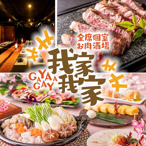 全席個室 お肉酒場 我家我家 札幌すすきの店