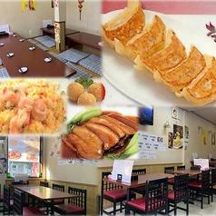 中華料理 香味屋 蘇我白旗店の写真