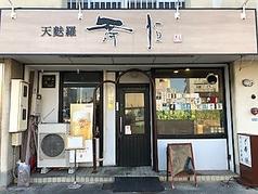 天ぷら和食処 舞恒