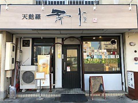 天ぷら 和食処 舞恒