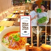 Rice people Nice people ライスピープル ナイスピープル KITTE博多/マルイ 福岡のグルメ