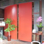 花椒庭 広尾の雰囲気3