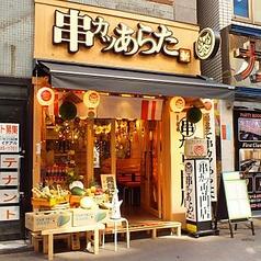 串カツあらた 吉祥寺店の雰囲気1