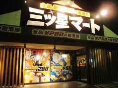 三ツ星マート 葵東店の雰囲気1