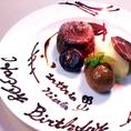 誕生日、記念日のサプライズも大好評。大切な方への想いをメッセージにします。