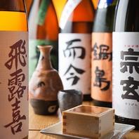 鮮魚との相性◎な日本酒も豊富に取り揃えております♪