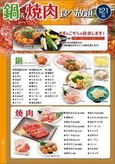 赤から 徳島 松茂店のコース写真