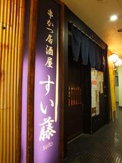 串かつ居酒屋 すい藤の画像