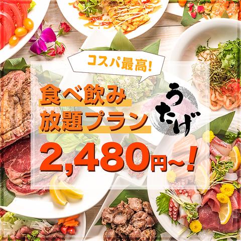 2時間食べ飲み放題プラン2480円~!3時間飲み放題付3000円~!