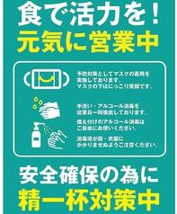 1号店 TOHOKU FARM 東北ファーム 居酒屋バル 仙台駅前店のおすすめ料理1