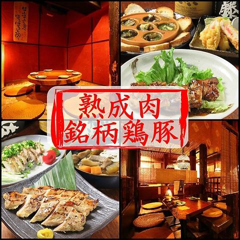 宴会はうまみや上戸へ♪3月から全ての鶏肉・豚肉が氷温熟成肉調理に変わります!