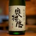 【地酒】奥播磨