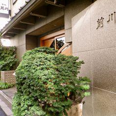 駒形 前川 本店のおすすめポイント1