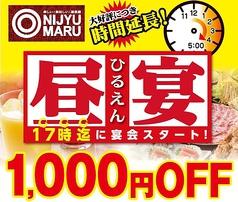 カラオケ デイトリッパー 横浜西口店のおすすめ料理1
