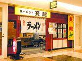 ラーメン 寳龍 アピア店 札幌駅のグルメ