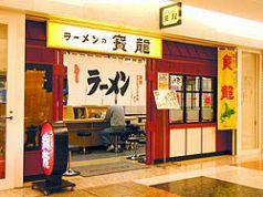 ラーメン 寳龍 アピア店