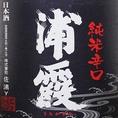 【浦霞  純米辛口】味は心地良い香りとしっかりした米のうまみ、後味のキレとバランスの良さ、飲み飽きしない辛口純米酒。