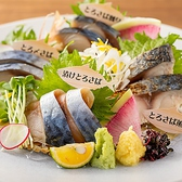とろさば料理専門店 SABAR 南森町店のおすすめ料理3