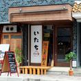 四ツ橋線本町駅<23番出口>より徒歩3分の場所に位置する『なにわの台所 いたち』!お気軽にお立ち寄りください◇