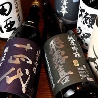 県内外問わず選び抜いた日本酒の数々!グラス500円~