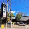 日本蕎麦 割烹 田丸屋のおすすめポイント1