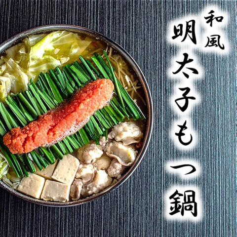 """""""博多 もつ鍋 權 ごん"""""""