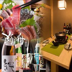 完全個室・創作和食 海舟 日本橋三越前本店の写真