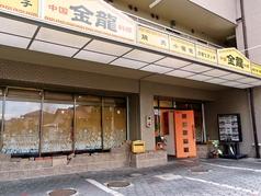 中国料理 金龍 鳥居松店の写真