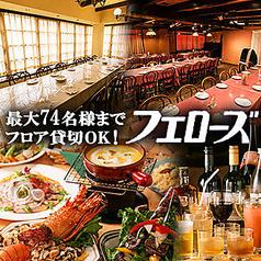 大阪 難波 フェローズの写真