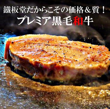 新栄鐵板堂のおすすめ料理1