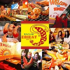 スペインバル エビート EBIEAT 名古屋駅前店