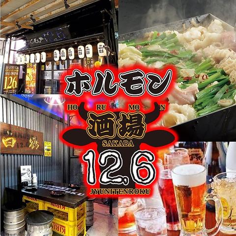 ホルモン酒場 くいもんや 12.6 名古屋駅前店