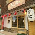 季節天ぷら料理 笑和の雰囲気1