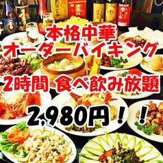 上海酒場 新宿三丁目店のコース写真