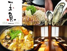 玉魚 TAMA UOの写真
