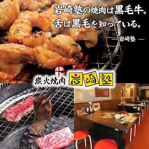 炭火焼肉 岩崎塾 天六店