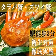 かにさか 宇都宮駅東店の写真